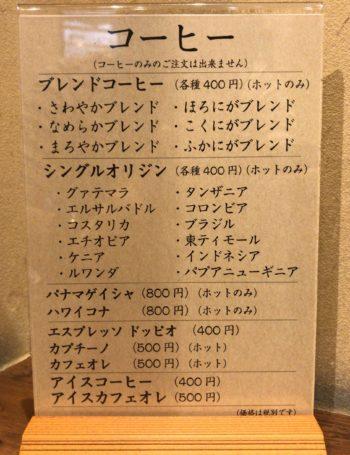 橿原ちゃんこ堂のコーヒーメニュー