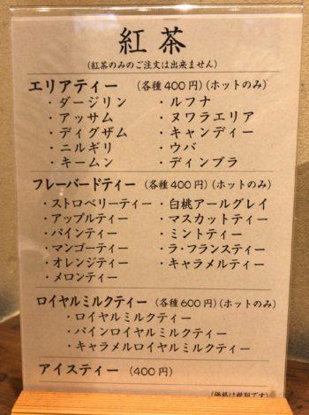 橿原ちゃんこ堂の紅茶メニュー