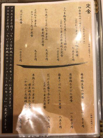 橿原ちゃんこ堂の定食メニュー