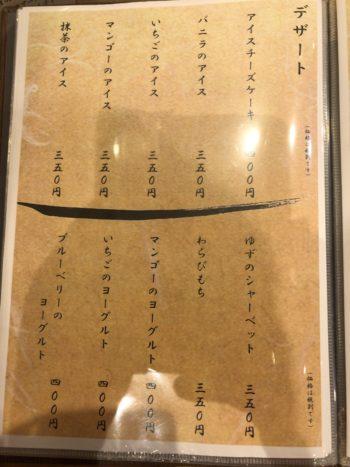 橿原ちゃんこ堂のデザートメニュー