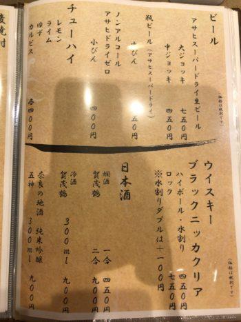 橿原ちゃんこ堂のお酒メニュー