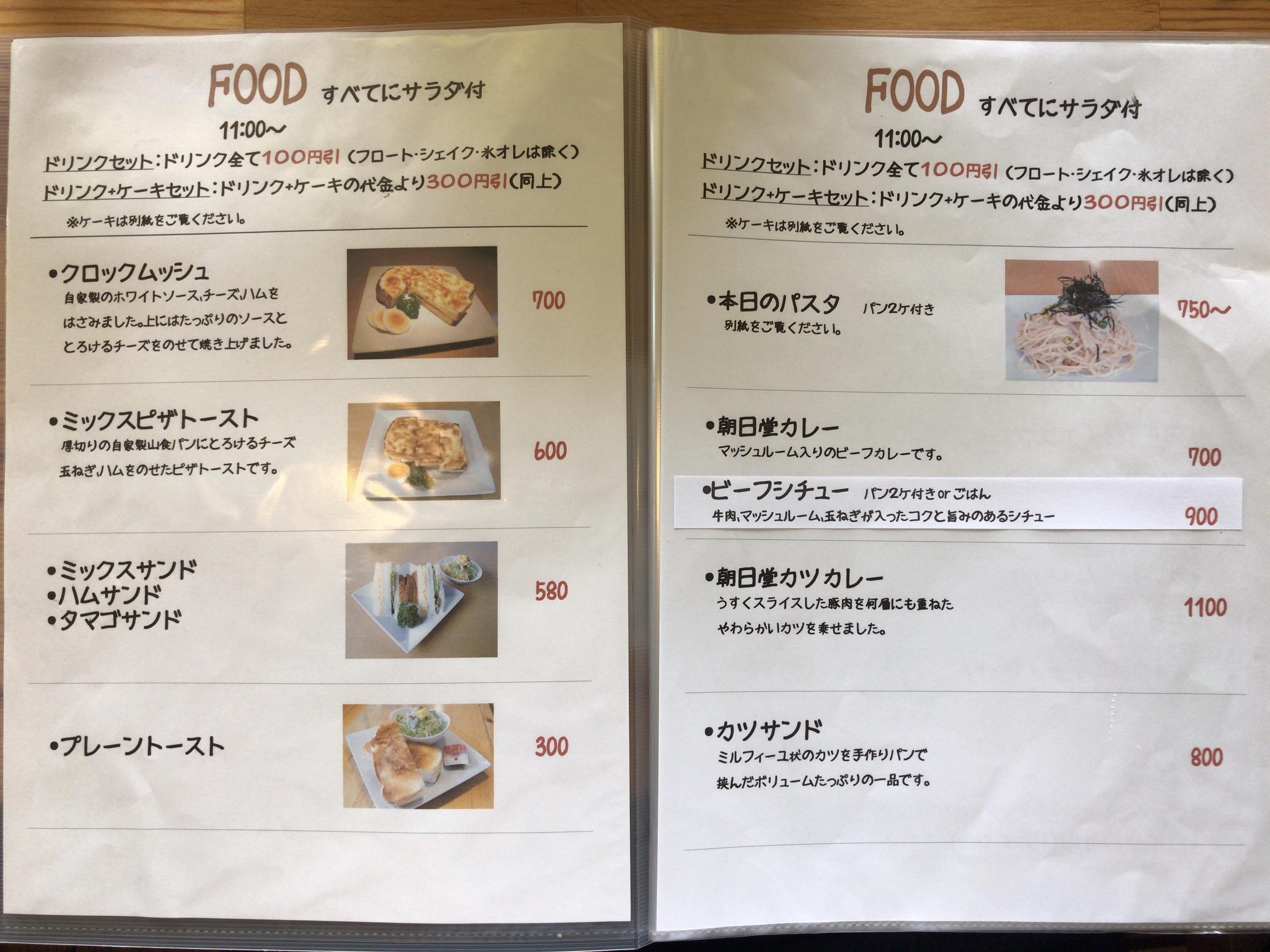 田原本のカフェ朝日堂のランチメニュー