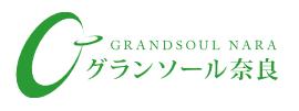 グランソール奈良のロゴマーク