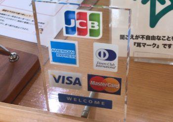 グランソール奈良では人間ドック料金をクレジットカードで支払えます