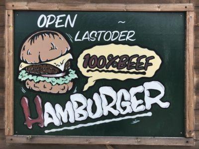 新ノ口のハンバーガー屋、ボンファイアの外看板