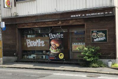 新ノ口のハンバーガー屋、ボンファイアの外壁に掛かっている写真