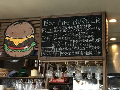 ボンファイアハンバーガーへのこだわりが書かれています
