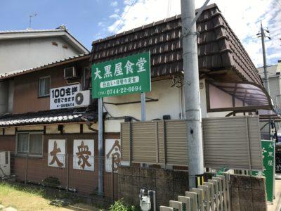 奈良県運転免許センター近くの食堂、大黒屋食堂の外観