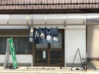 新ノ口駅近くでランチができる大衆食堂、大黒屋食堂の外観正面