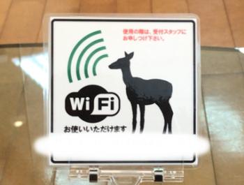 グランソール奈良では施設内でWiFiが自由に使えます