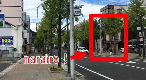 橿原神宮前近くランチカフェができるnarairoの場所