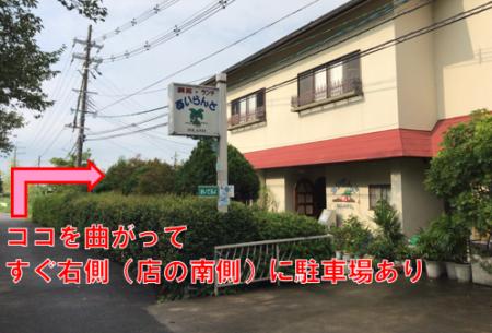 田原本カフェあいらんどの駐車場