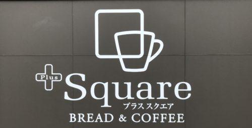 田原本の食パンカフェプラススクエアのロゴ