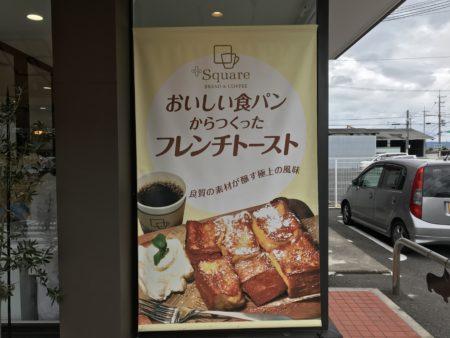 田原本の食パンカフェ「プラススクエア」のフレンチトースト広告