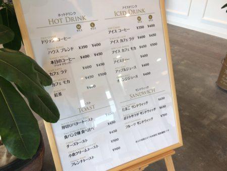 田原本プラススクエアのメニュー