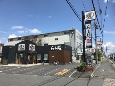 田原本の人気ラーメン店、暁製麺の外観