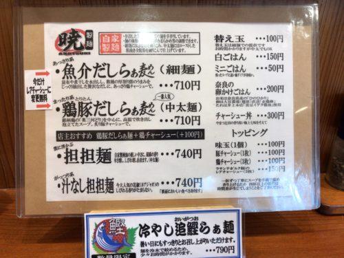 田原本の人気ラーメン店、暁製麺のメニュー