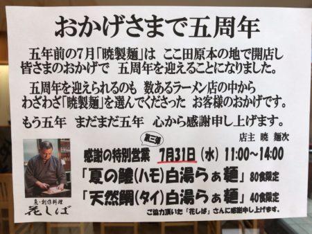 田原本の人気ラーメン店、暁製麺は今年で5周年