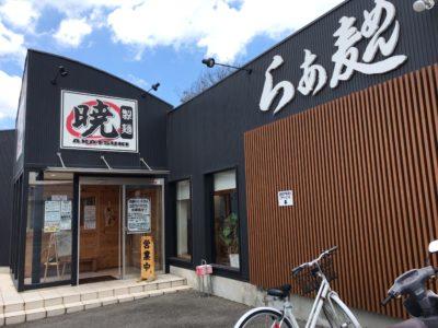田原本の人気ラーメン店、暁製麺の入り口付近