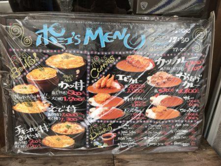 日本橋・なんばのポミエのメニュー「カツ丼」など①