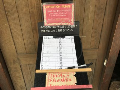 日本橋・なんばのポミエからの整理名簿