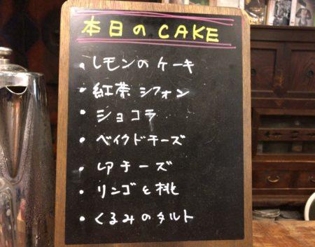 新ノ口駅近くカフェガルボのケーキメニュー