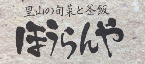 橿原万葉ホール「ほうらんや」のロゴ