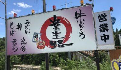 室生寺近くの室生路の大看板