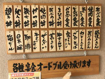 室生寺近くの食事処、室生路の店前に掲げられたメニュー