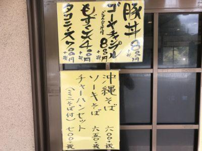 室生寺近くでランチができる室生路の入り口に掲げられたメニュー