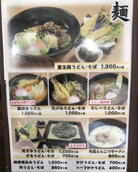 室生寺近くでランチ「室生路」の麺メニュー