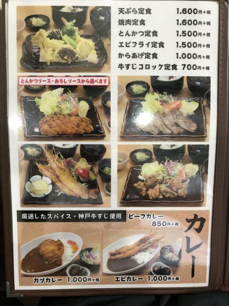 室生寺近くでランチ「室生路」の定食・カレーメニュー