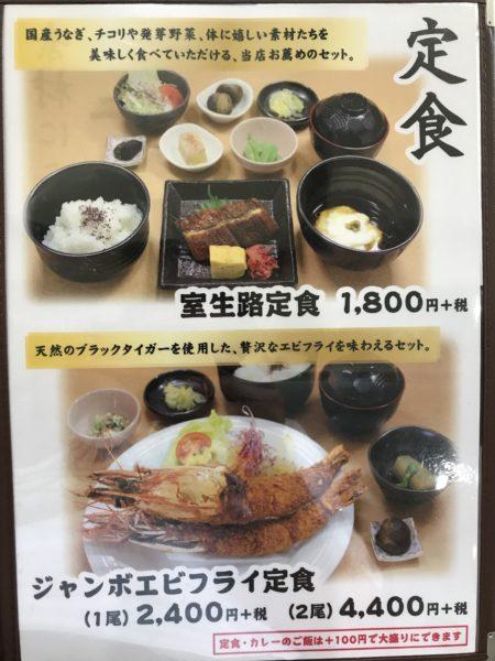 室生寺近くでランチができる食事処「室生路」のメインメニュー