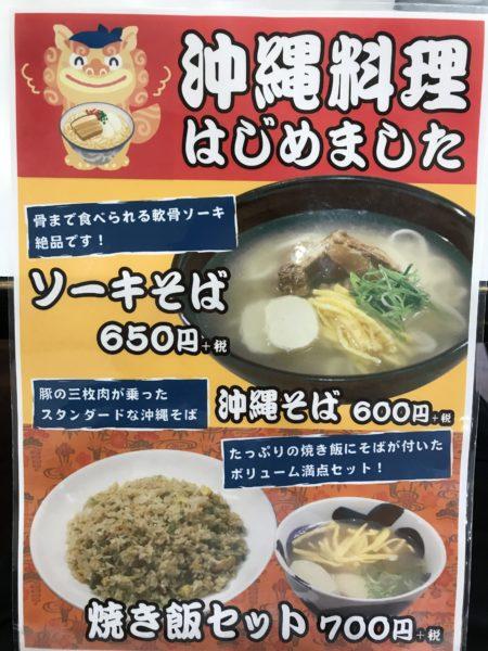 室生寺近くでランチ「室生路」の沖縄料理メニュー