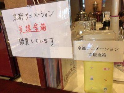 橿原神宮前近くのランチカフェサンドの京アニ支援募金箱