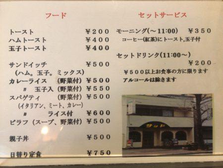 橿原神宮前のモーニング&ランチカフェサンドのメニュー