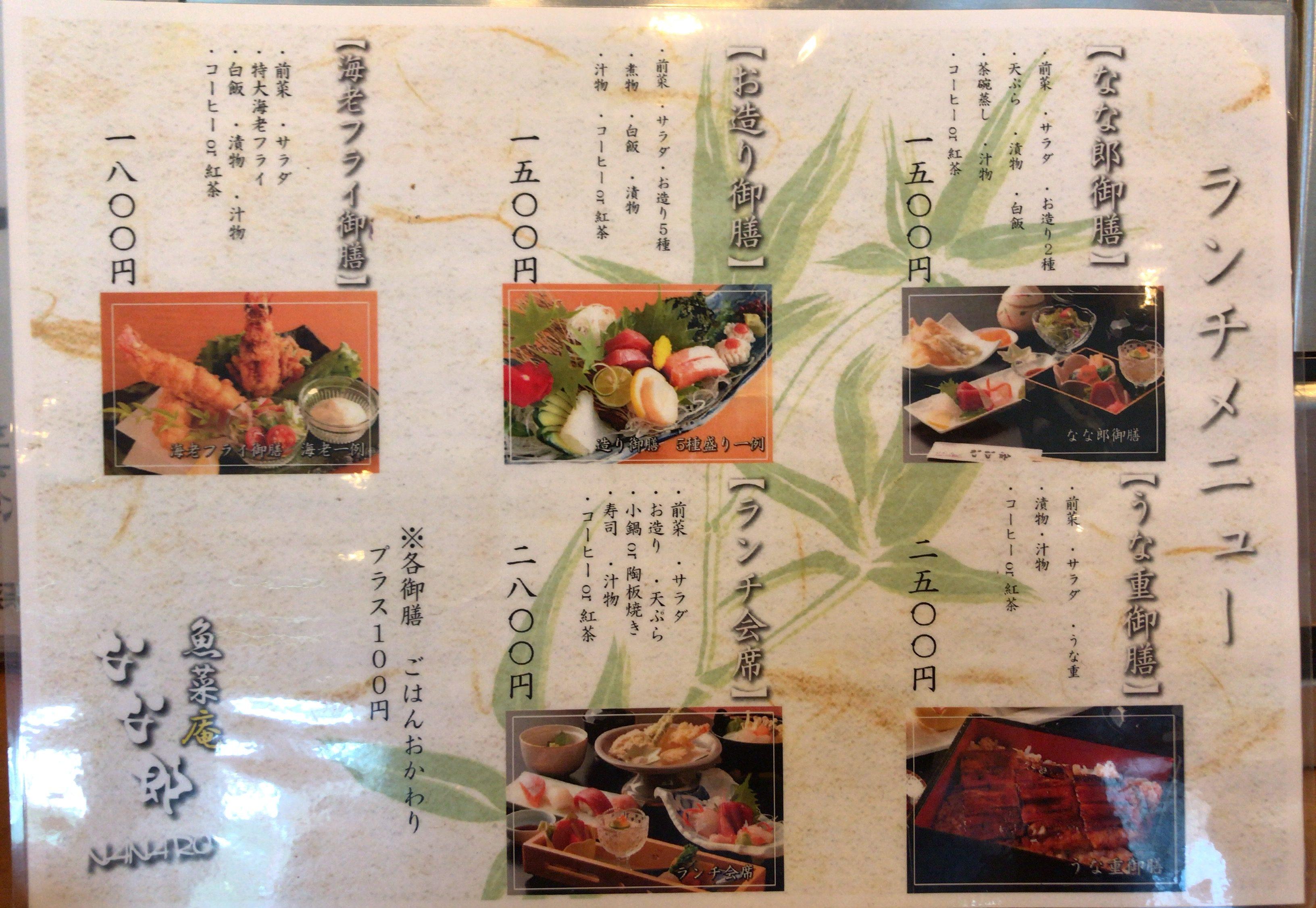橿原・畝傍御陵前駅近くでランチができる食事処「なな郎」のランチメニュー