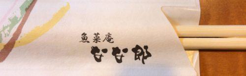橿原・畝傍御陵前駅近くで和食ランチの食事処「なな郎」のロゴ