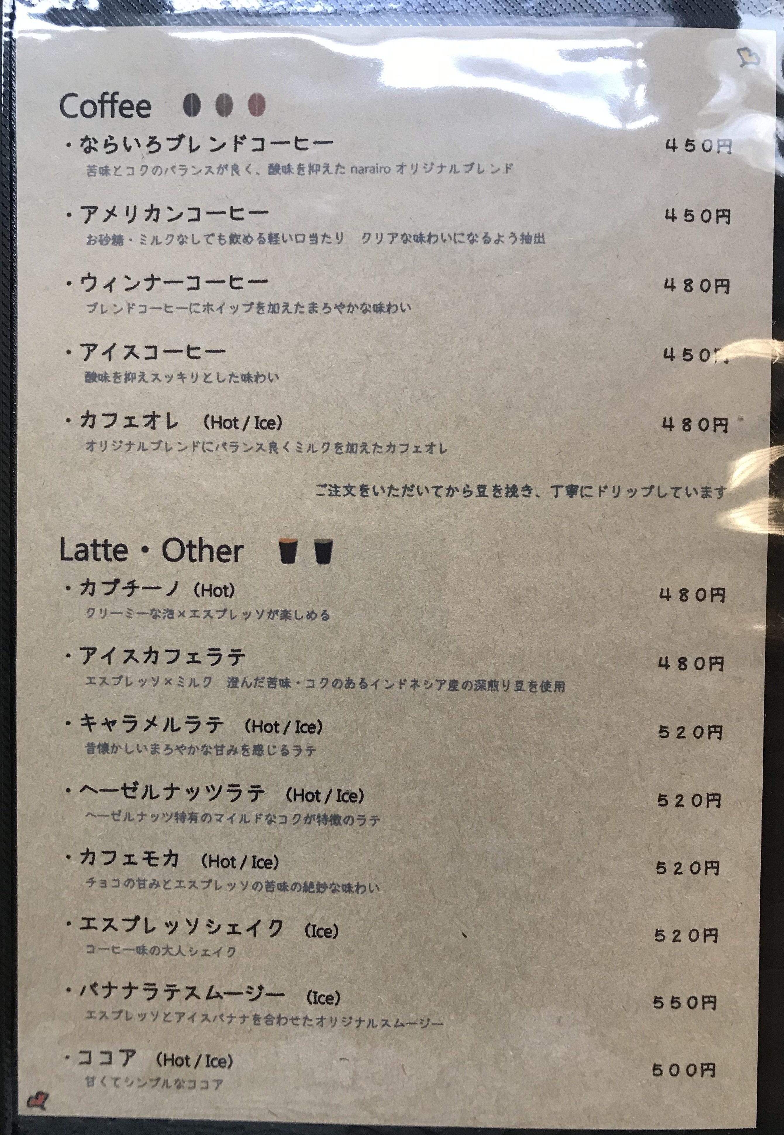 橿原神宮前近くランチカフェができるnarairoのコーヒーメニュー