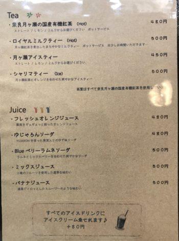 橿原神宮前近くランチカフェができるnarairoのティーメニュー