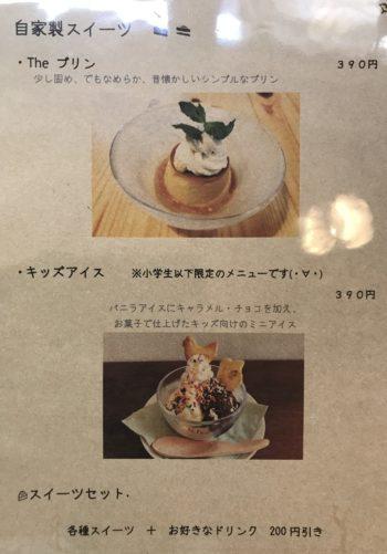 橿原神宮前でランチができるカフェnarairoのスイーツメニュー2
