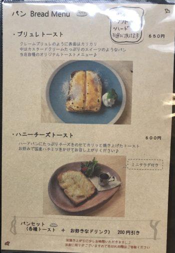 橿原神宮前近くランチカフェができるnarairoのトーストメニュー