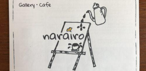 橿原神宮前でランチができるカフェnarairoのロゴ