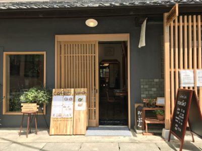 橿原神宮前近くランチカフェができるnarairoの入り口正面