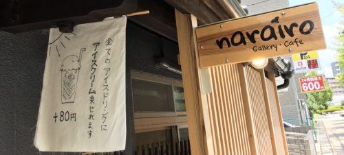 橿原神宮前でランチができるカフェnarairoの外看板