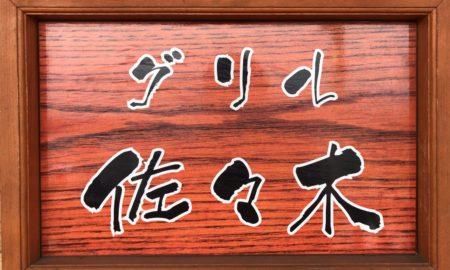 田原本で洋食ランチができるグリル佐々木のロゴ