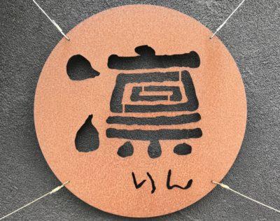田原本のランチカフェ凛のロゴ