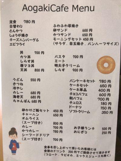 田原本青垣生涯学習センター内のカフェ「Aogaki-cafe」のメニュー