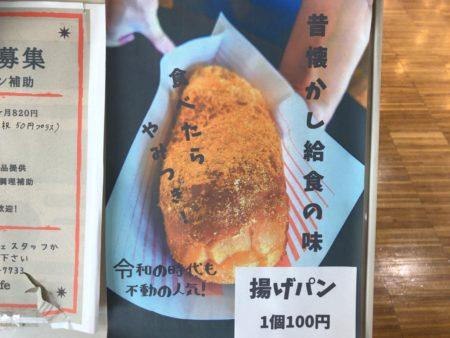 田原本青垣生涯学習センター内のカフェ「あおがきカフェ」のあげパン紹介