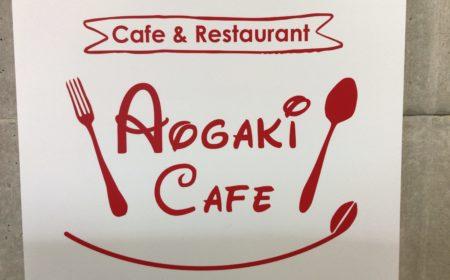 田原本青垣生涯学習センターのAogaki-Cafeのロゴ